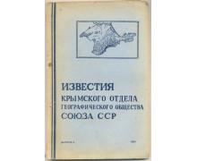 Известия Крымского отдела Географического общества Союза ССР