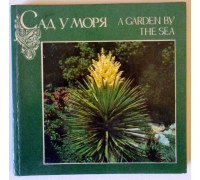 Сад у моря. A garden by the sea