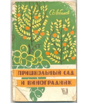 Лобанов С. С. Пришкольный сад и виноградник