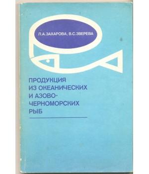 Продукция из океанических и азово-черноморских рыб