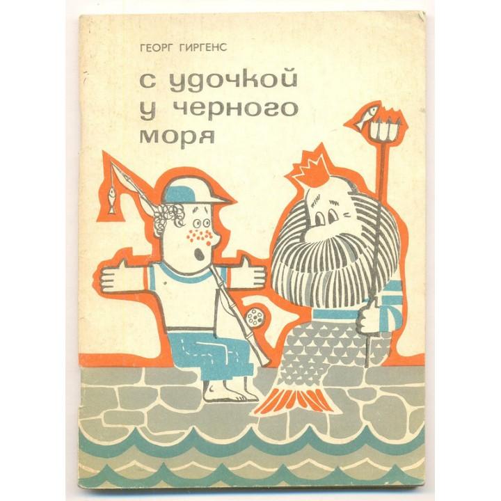 книга с удочкой
