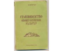 Перегудт М. Семеноводство овоще-бахчевых культур