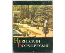 Боголюбова В. Д. Никитский ботанический