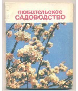 Подуфалый Т. И. Любительское садоводство