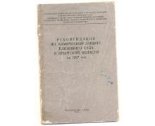 Рекомендации по химической защите плодового сада в Крымской области на 1967 год
