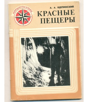 Щепинский А. А. Красные пещеры