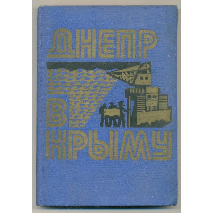 Днепр в Крыму