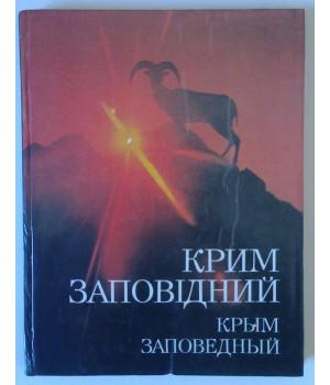 Крым заповедный