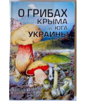 О грибах Крыма и юга Украины