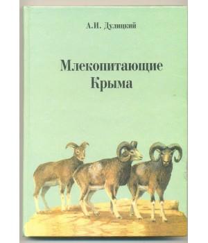 Млекопитающие Крыма