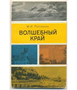 Волшебный край (Крымские зарисовки)
