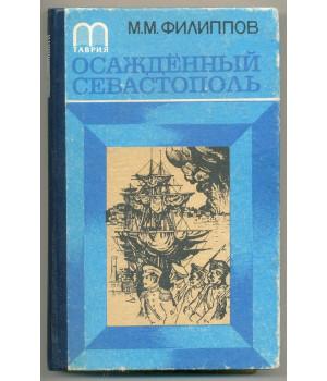 Филиппов М. М. Осажденный Севастополь