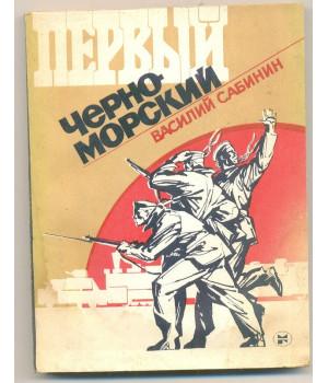 Сабинин В. К. Первый Черноморский