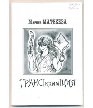 Матвеева М. Транс[крым]ция