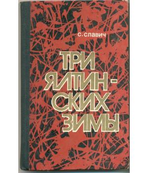 Славич С. К. Три ялтинских зимы