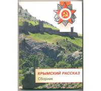 Крымский рассказ