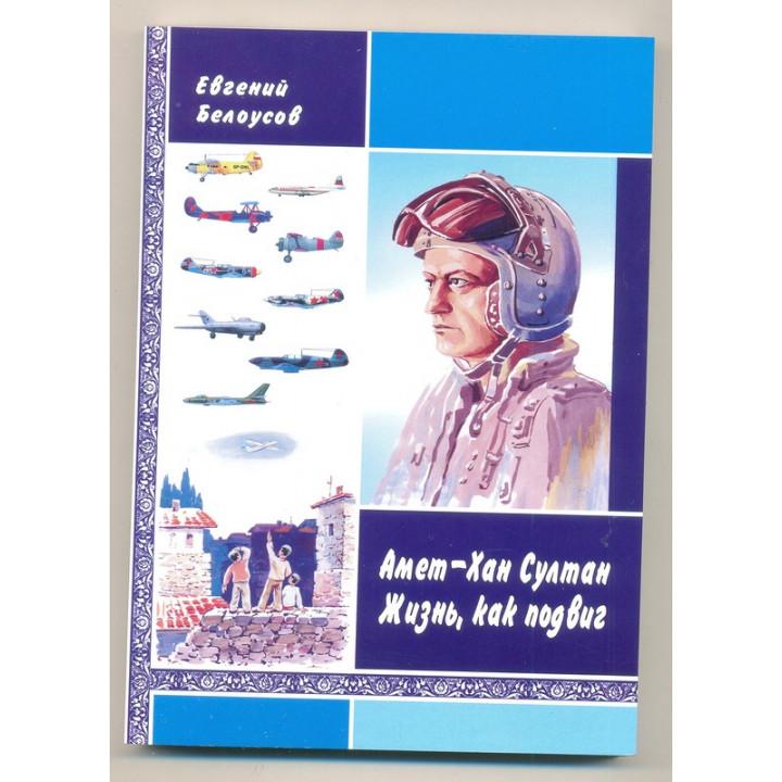 Белоусов Е. В. Амет-Хан Султан. Жизнь как подвиг