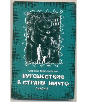 Могилевцев С. П. Путешествие в страну Ничто