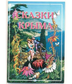 Орловская-Коваленко Н. А. Сказки Крыма