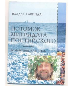 Гончаров В. П. (Авинда) Потомок Митридата Понтийского
