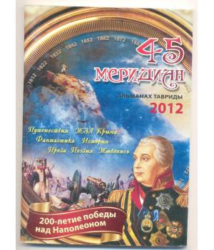 45 меридиан. Альманах Тавриды №9