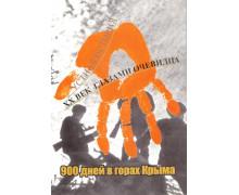 900 дней в горах Крыма. Устная история. XX век глазами очевидца