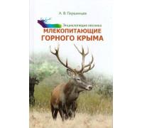 Млекопитающие горного Крыма
