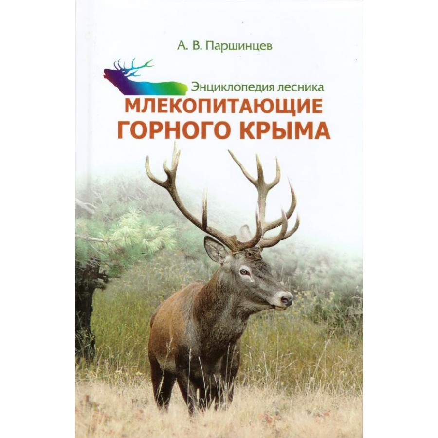 Паршинцев А. В. Млекопитающие горного Крыма