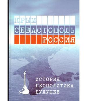 Крым - Севастополь - Россия. История. Геополитика. Будущее
