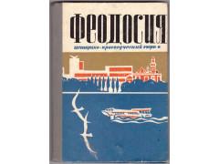 Феодосия. Историко-краеведческий очерк