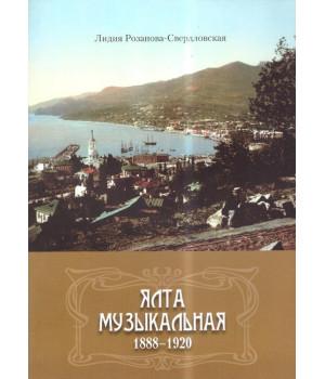Ялта музыкальная. 1888 - 1920