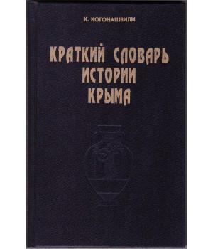 Когонашвили К. К. Краткий словарь истории Крыма