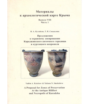 Предложения к охранному зонированию Караджинского античного городища и курганного некрополя