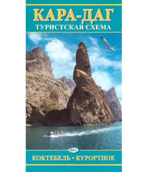 Кара-Даг. Туристская схема