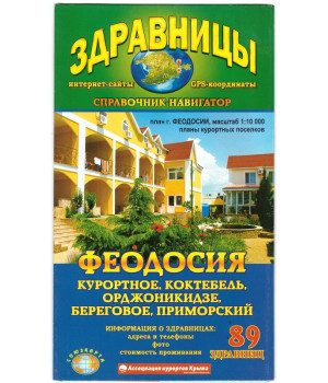Здравницы. Справочник-навигатор. Феодосия