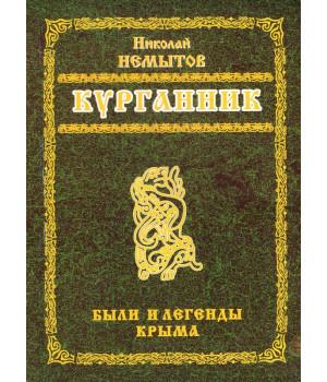 Немытов Н. В. Курганник