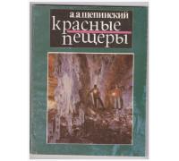 Щепинский А. А. Красные пещеры: Долгоруковская яйла