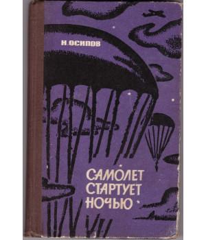 Осипов Н. И. Самолет стартует ночью