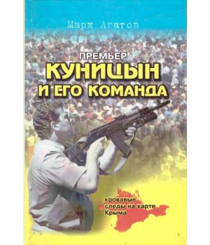Премьер Куницын и его команда