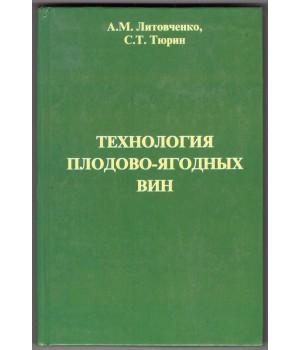 Литовченко А. М., Тюрин С. Т. Технология плодово-ягодных вин