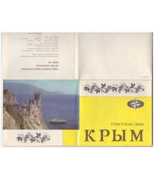 Крым. Туристская схема 1976