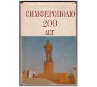 Симферополю 200 лет
