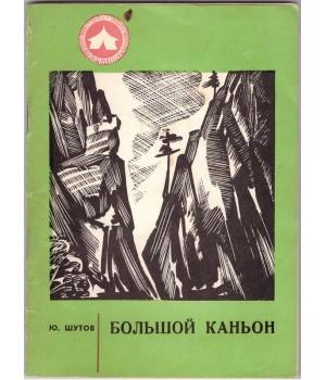 Шутов Ю. И. Большой Каньон