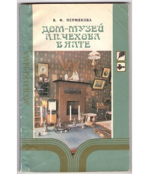 Пермякова В. Ф. Дом-музей А. П. Чехова в Ялте
