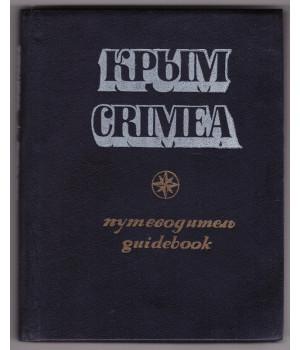 Крым. Crimea: путеводитель