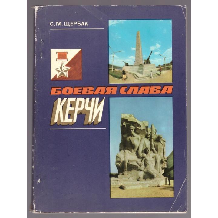 Щербак С. М. Боевая слава Керчи.