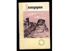 Гончаров В. П. Демерджи
