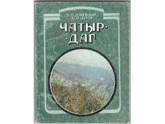 Душевский В. П., Шутов Ю. И. Чатыр-Даг