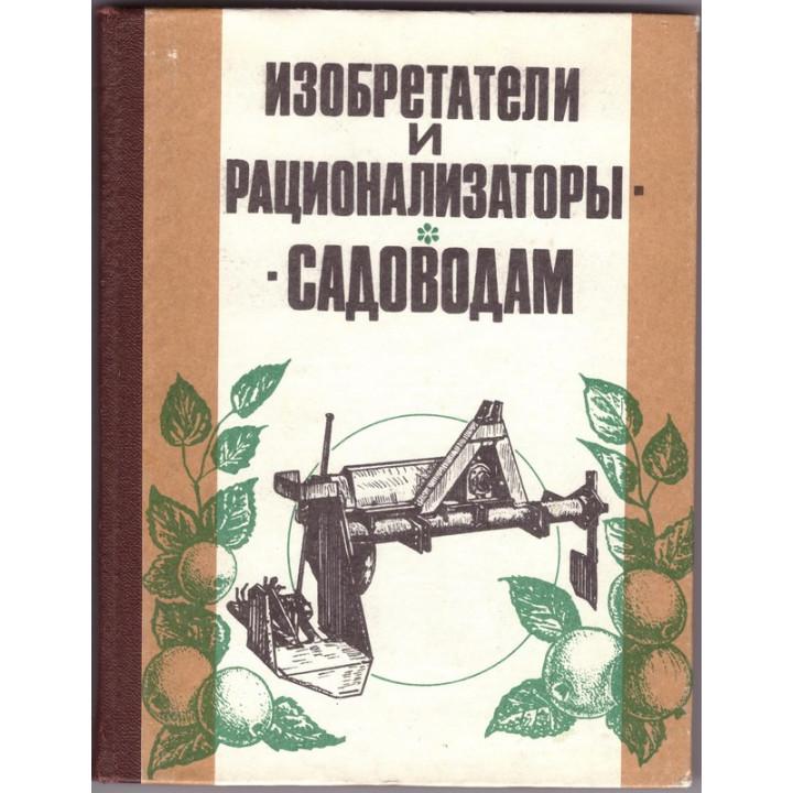 Изобретатели и рационализаторы - садоводам