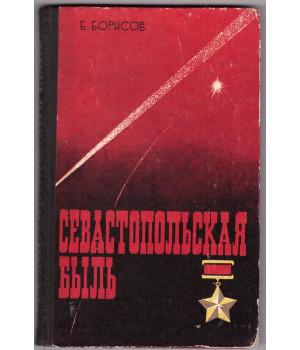 Борисов Б. А. Севастопольская быль
